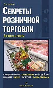 Алексей Новаков - Секреты розничной торговли. Вопросы и ответы