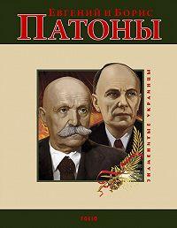 О. В. Таглина - Евгений и Борис Патоны