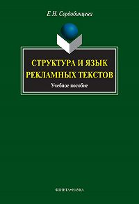 Елена Николаевна Сердобинцева - Структура и язык рекламных текстов. Учебное пособие