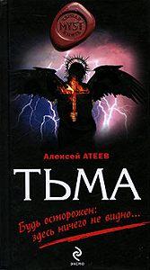 Алексей Атеев -Тьма