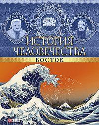 М. П. Згурская -История человечества. Восток