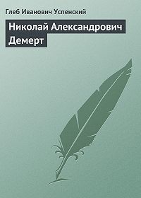 Глеб Успенский -Николай Александрович Демерт
