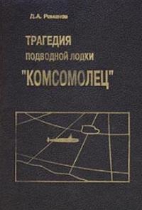Дмитрий Романов - Трагедия подводной лодки «Комсомолец»