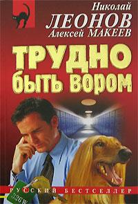 Николай Леонов -Трудно быть вором