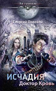 Георгий Полевой -Доктор Кровь