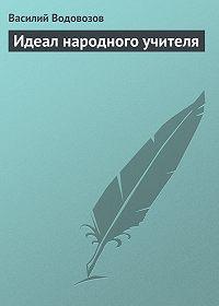 Василий Водовозов -Идеал народного учителя