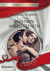 Андреа Лоренс -Фейерверк нашей страсти