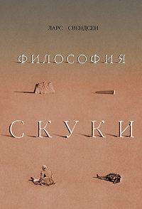 Ларс Свендсен -Философия скуки