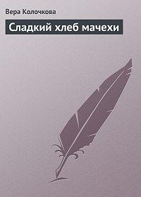 Вера Колочкова -Сладкий хлеб мачехи