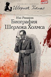 Ник Реннисон -Биография Шерлока Холмса