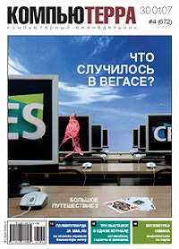 Компьютерра - Журнал «Компьютерра» № 4 от 30 января 2007 года