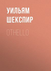 Уильям Шекспир -Othello