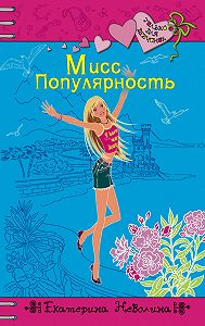 Екатерина Неволина -Мисс Популярность
