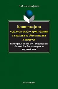 Наталья Александрович - Концептосфера художественного произведения и средства ее объективации в переводе