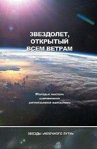 Адам Браун, Энди Миллер, Джо Мёрфи, Дэвид Джонатан Уильямс - Звездолёт, открытый всем ветрам (сборник)