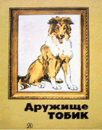 Георгий Скребицкий -Джек