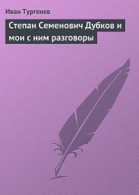 Иван Тургенев - Степан Семенович Дубков и мои с ним разговоры