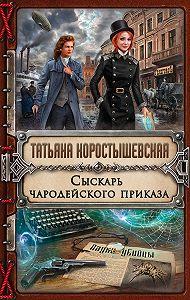 Татьяна Георгиевна Коростышевская -Сыскарь чародейского приказа