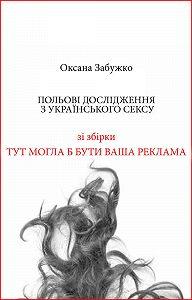 Оксана Забужко - Польові дослідження з українського сексу