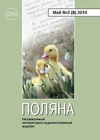 Коллектив Авторов -Поляна №2 (8), май 2014