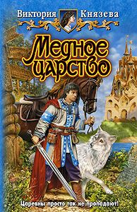 Виктория Князева -Медное царство