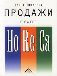 Елена Горелкина -Продажи в сфере HoReCa