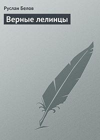 Руслан Белов -Верные лелинцы