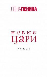 Лена Ленина - Новые цари