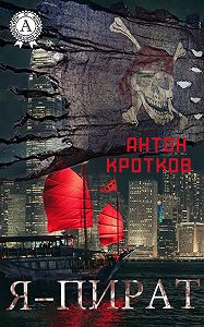 Антон Кротков -Я – пират