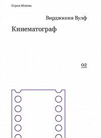 Вирджиния  Вулф -Кинематограф (сборник)