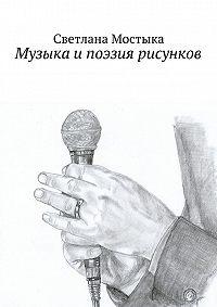 Светлана Мостыка - Музыка и поэзия рисунков