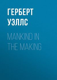 Герберт Джордж Уэллс -Mankind in the Making