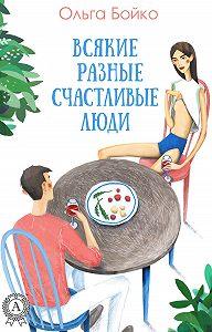 Ольга Бойко -Всякие разные счастливые люди