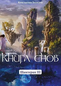 Константин Бояндин -КнигаСнов. Шамтеран3