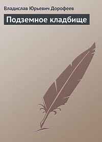 Владислав Дорофеев -Подземное кладбище