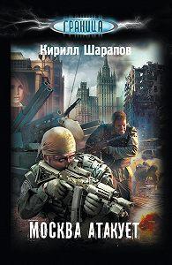 Кирилл Шарапов -Москва атакует