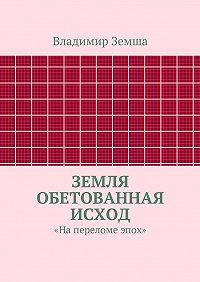 Владимир Земша - Земля Обетованная Исход