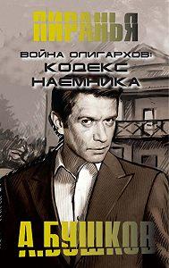Александр Бушков -Война олигархов. Кодекс наемника