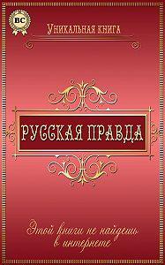 Любовь Пономаренко - Русская правда