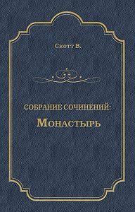Вальтер Скотт -Монастырь