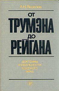 Александр Яковлев - От Трумэна до Рейгана. Доктрины и реальности ядерного века