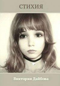 Виктория Дайбова -Стихия