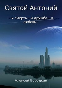 Алексей Бородкин -Святой Антоний