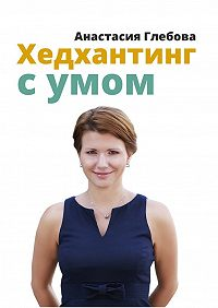 Анастасия Глебова -Хедхантинг сумом