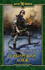 Владимир Мясоедов -Сибирский вояж