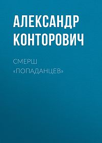 Александр Сергеевич Конторович -СМЕРШ «попаданцев»