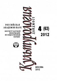 Ирина Галинская -Культурология: Дайджест №4/2012