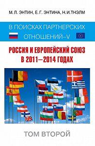 М. Л. Энтин, Екатерина Энтина - Россия и Европейский Союз в 2011–2014 годах. В поисках партнёрских отношений V. Том 2