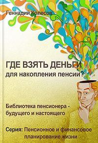 Геннадий Колесов -Где взять деньги для накопления пенсии?