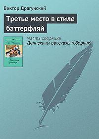 Виктор Драгунский - Третье место в стиле баттерфляй